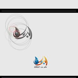al bareeqe logo