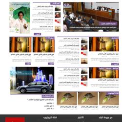 جريدة الطاهر الإلكترونية