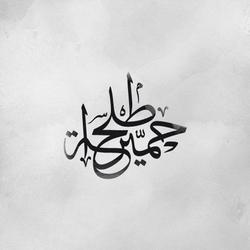 Arabic Names Callegraphy