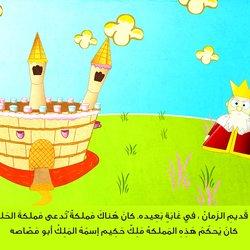 1 - فرسان مملكة الحلوى و تنين الكراميل