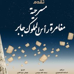 مسرحية مغامرة راس المملوك جابر