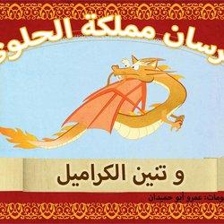 2 - فرسان مملكة الحلوى و تنين الكراميل