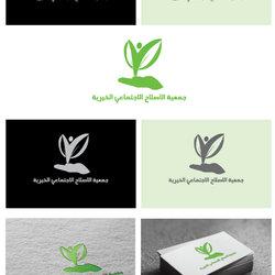 تصميم شعار جمعية الاصلاح الاجتماعي الخيرية