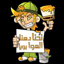 T-shirt Dahanna el Hawa Boya