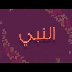 انشودة حبيبة النبي