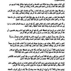 عن شاب صادف رجل بلشارع
