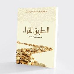 غلاف كتاب الطريق للثراء