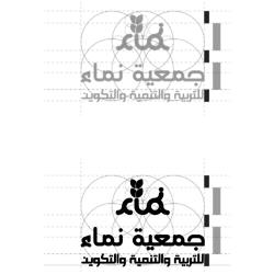 شعار جمعية نماء -المغرب