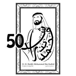 الشيخ محمد بن راشد - ٥٠ عاما من العطاء
