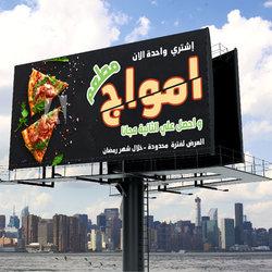لافتا خارجية (Billboard)