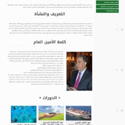 موقع مجلس الوحدة الاقتصادية العربية