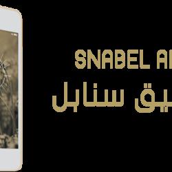 Snabel App | تطبيق سنابل