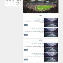 موقع اخبار كرة القدم بسيط