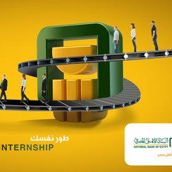 اعلان توظيف للبنك الاهلى المصرى