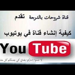 بالدرجة || طريقة إنشاء قناة يوتوب والربح منها بسهولة