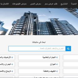تصميم موقع لشركة بناء