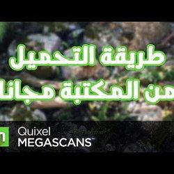 Quixel Megascans | طريقة التحميل من المكتبة مجانا