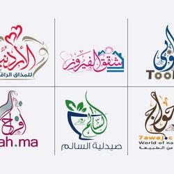 بعض من اعمالي في تصميم الشعارات