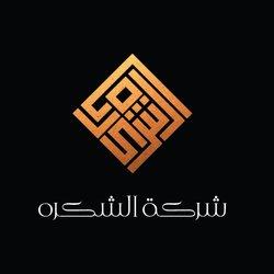 2 - تصميم شعار