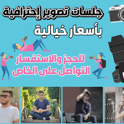 تصميم اعلان مصور