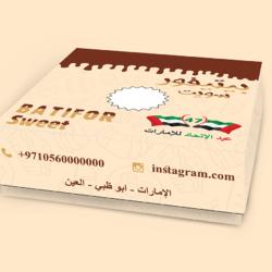 Batifor sweet box