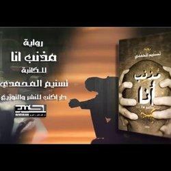 برومو رواية - مذنب أنا - للكاتبة ( تسنيم المحمدي)