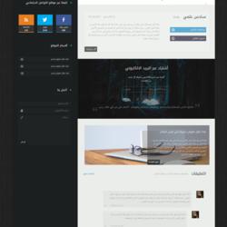 تصميم موقع ناجح Najeh Website Design