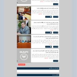 تصميم وتطوير موقع النشرة الإعلامية للهيئة العامة للاستثمار بمصر