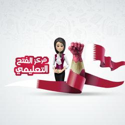 مركز الفتح التعليمي Al Fat7 Education Center
