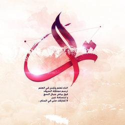 "Al-Taa ""Arabic Calligraphy Letter"""