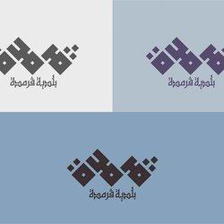 شعار بلدية قرمدة - صفاقس - تونس