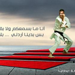 حملة دينار اردني