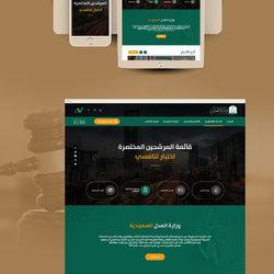 Ministry Of Justic (KSA)