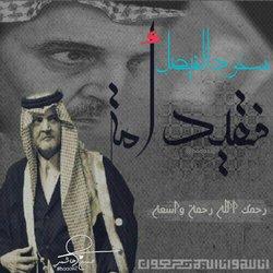 فقيد امه... سعود الفيصل