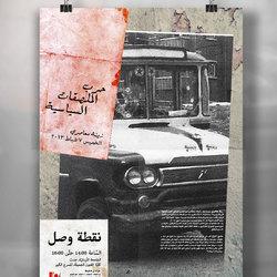 Poster Pumphlet
