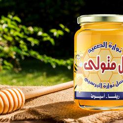 عسل نحل آل متولى