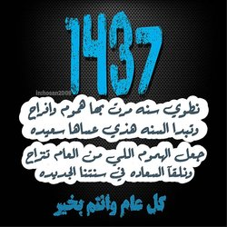 عام 1437