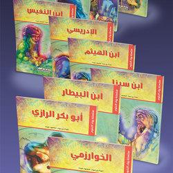 سلسلة كتب علماء العرب