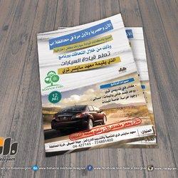 بستر إعلاني برنامج  تعليم قيادة السيارات