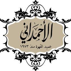 Al Ahmadani Coffee Brand