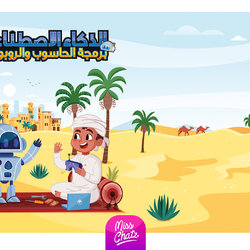 AI in Arabia: Robotics Book
