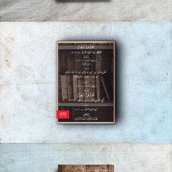 book covers اغلفة كتب