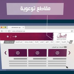 Al mezaan website new version
