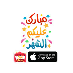 Happy Ramadan iMessage Stickers