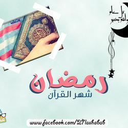 رمضان و القرآن