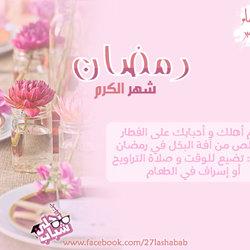 رمضان و الجود