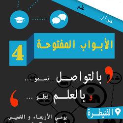 منظمة التجديد الطلابي