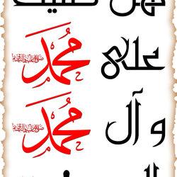 هل صليت على محمد وآل محمد