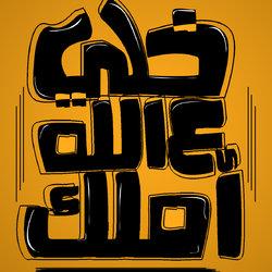 خلى علي الله أملك تصميم : صبري إسماعيل