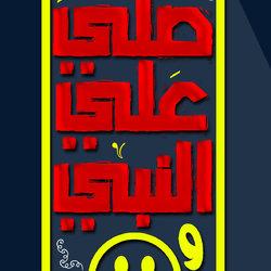 صلي علي النبي و تبسم تصميم صبري اسماعيل